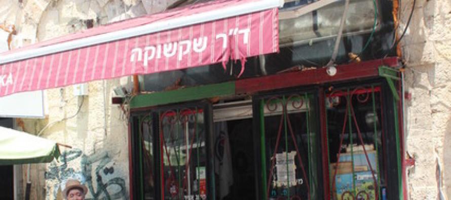TOP food experiences in Israel: Dr Shakshuka's Restaurant in Tel Aviv