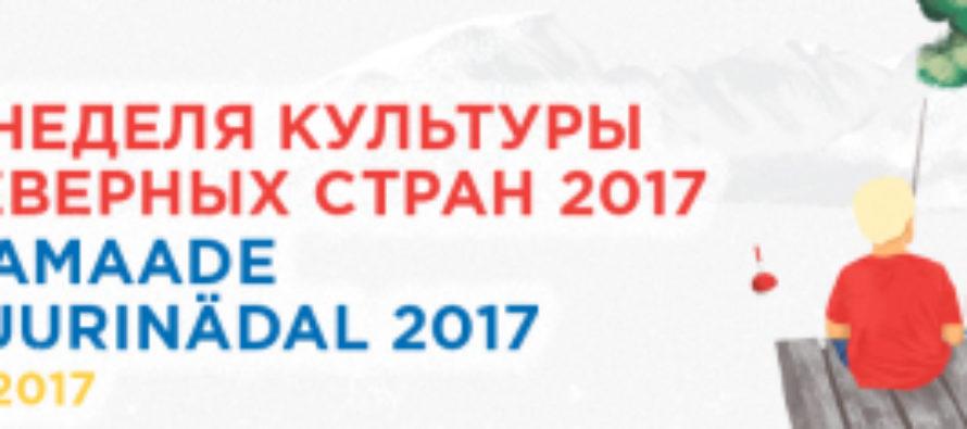Nordic culture week in Ida-Viru county 2017